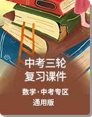2020年广东省 中考数学 三轮复习课件