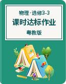 2019-2020學年 高中物理 粵教版 選修3-3 課時達標作業