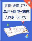 高中历史人教版(2019)必修(下)试卷 单元+期中+期末