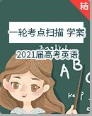 2021屆高考英語一輪考點掃描 學案(含解析)