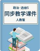 高中政治 人教版 (选修5)生活中的法律常识 同步教学课件