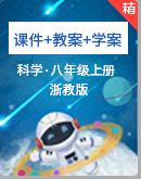 浙教版科學八年級上冊同步課件+教案+導學案