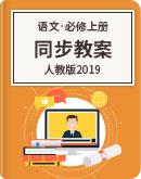 高中语文 人教版(2019) 必修上册 同步教案