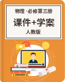 四川(新教材)2019-2020同步人教版 高中物理 必修第三冊 新學案+課件