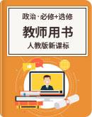 高中思想政治 人教版新课标 教师用书(必修+选修部分 PDF版)