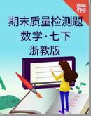 浙教版2019-2020學年度下學期七年級數學 期末模擬檢測題