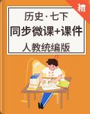 人教统编版历史七年级下册 同步视频微课+课件