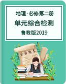 2020年 高中地理 必修第二册 单元综合检测(2019鲁教版)