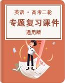 2020届高考英语二轮 专题复习课件