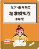 山東省2020年 普通高等學校 招生全國統一考試 高中化學 精準模擬卷(10套)