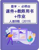 高中數學 人教B版(2019) 必修(第四冊) 課件+教師用書+課時分層作業