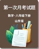 山東省各中學2019-2020學年八年級下學期 第一次月考數學試題(含答案)