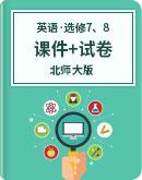高中英語 北師大版 高二下選修7、選修8 課件+試卷