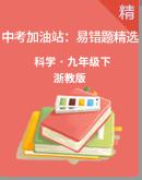 浙教版中考加油站:易错题精选专题训练