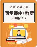 高中語文 人教版(2019) 必修 下冊 同步課件+教案