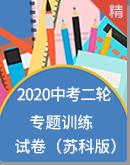 【備考2020】中考數學二輪復習 專題訓練 試卷(蘇科版)
