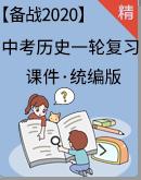 【备战2020】中考历史一轮复习 优质课件(统编版)