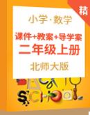 北师大版小学数学二年级上册课件+教案+导学案