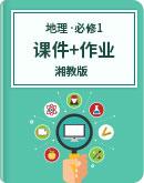 2020高中地理 必修1【�n件+作�I】(湘教版)