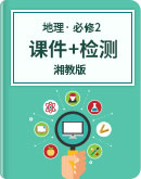 2020年高中地理 必修2 【课件+检测】(湘教版)