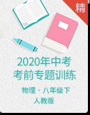 2020年人教版中考物理考前专题训练(含答案及解析)