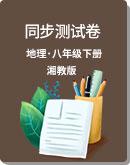 湘教版 地理 八年級下冊 同步測試卷(含解析)