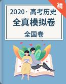 【���2020】(全��卷)高考�v史全真模�M�ξ 卷】(考�版+解析版+答�}卡)
