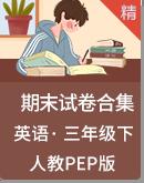 【期末復習】2019-2020學年英語三年級下冊期末試卷合集(含答案)(多版本)