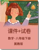 冀教版 数学 八年级下册 课件+试卷(含答案)
