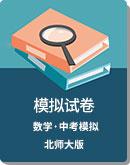 2020年广东省 中考数学 模拟试卷 含答案