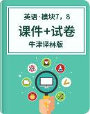 牛津译林版 英语 模块7、模块8 (课件+试卷)