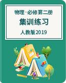 人教版2019 高中物理 集訓練習 必修第二冊  Word版含解析