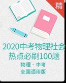 2020中考30天�_刺  物理�锷���狳c必刷100�}(原卷版+解析版)