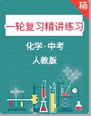 【备考2020】中考化学一轮复习基础精讲练习(含答案)