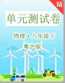 粤沪版物理八年级下册单元测试卷(含答案)