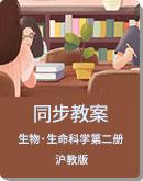 初中生物 沪教版 生命科学第二册 同步教案