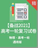 【���2021】2021�酶呖嘉锢硪惠��土���卷(原卷版+解析版)