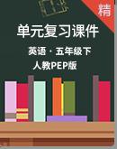 【期末复习】人教PEP版英语五年级下册单元复习课件