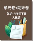 人教版 八年级下册 数学 单元卷+期末卷(各2套)