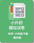 六年级下册 科学 2020年 小学毕业考 模拟试卷【教科版】