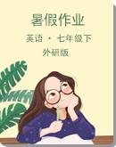 山东省聊城市阳谷县大布中学 外研版英语 七年级下暑假作业