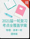 2021年高考物理一轮复习考点全覆盖学案 (原卷版+解析版)