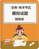 2020年湖南省 普通高中学业水平考试 生物 模拟试题