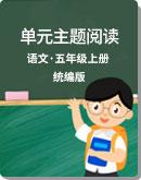 小学语文 统编版 五年级上册 单元主题阅读(含答案)
