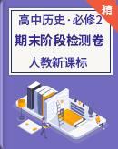 【期末复习】高中历史人教版(新课程标准)必修2 经济史 试卷