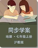 初中地理 沪教版 七年级上册 同步学案