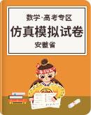 """安徽省蚌埠市教师2020届高三理科数学""""我为高考命题""""仿真模拟试卷"""