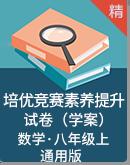 【八年级数学 上册】培优竞赛素养提升 试卷(学案)通用版