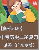 【備考2020】中考歷史二輪復習 試卷(廣東專版)