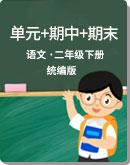 小学语文 统编版 二年级下册 单元+期中+期末(word版含答案)